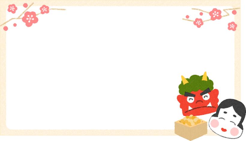 [節分イラスト]かわいい鬼と福のフレーム飾り枠<W820×H470px>