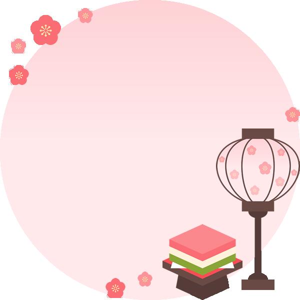 [ひな祭り]ぼんぼりと菱餅の丸型フレーム枠<ピンク色>