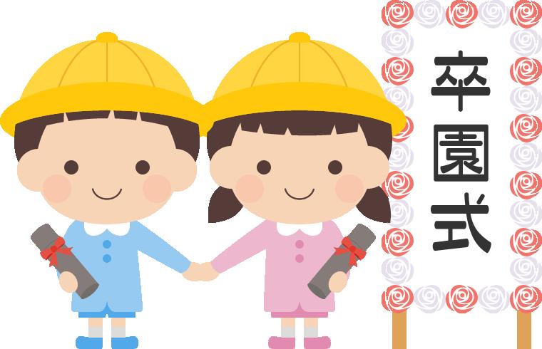 卒園式のイラスト(保育園児・幼稚園生)<看板右>