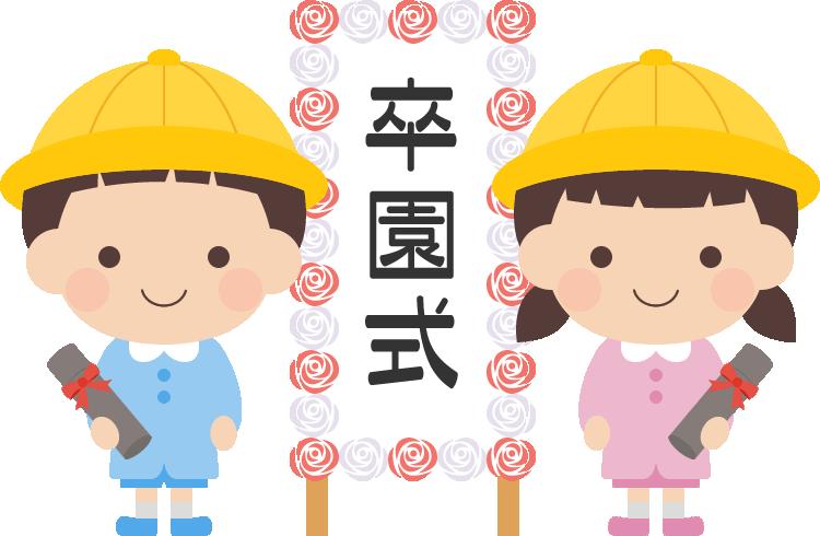 卒園式のイラスト(保育園児・幼稚園生)<看板中央>
