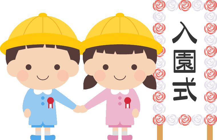 入園式のイラスト(保育園児・幼稚園生)<看板右>