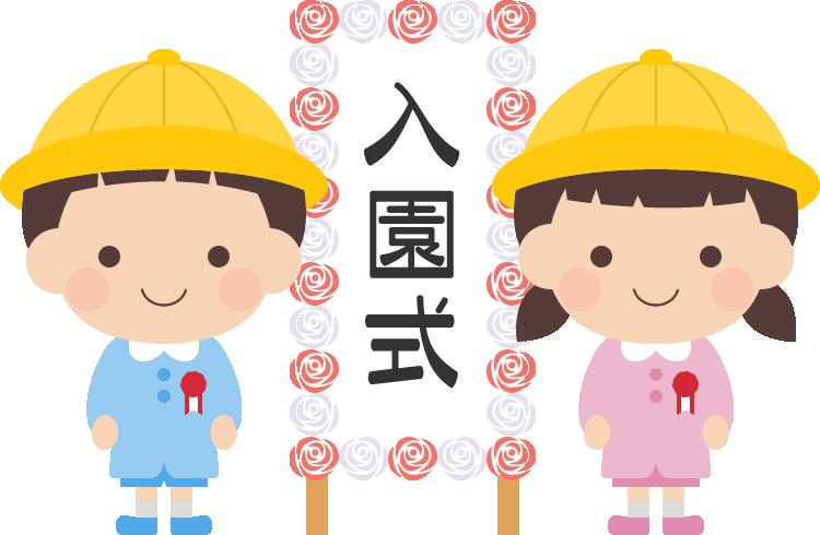 入園式のイラスト(保育園児・幼稚園生)<看板中央>