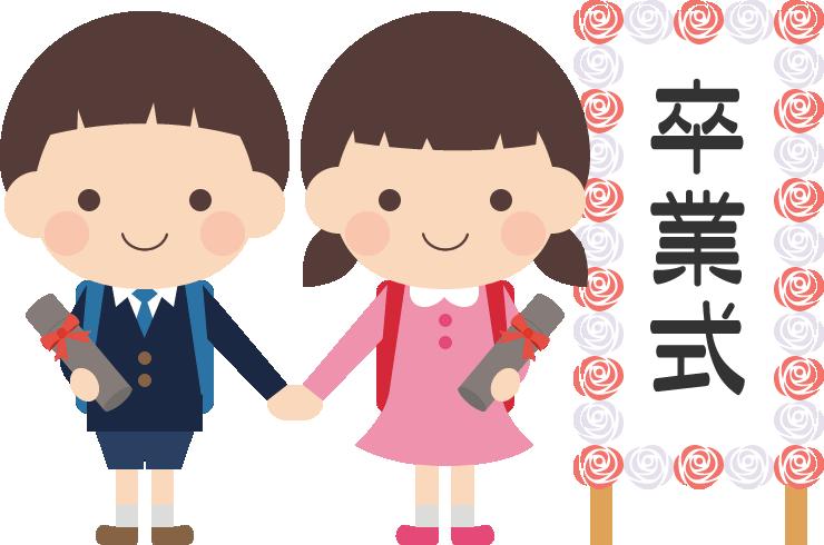 卒業式のイラスト(小学校・小学生)<看板右>