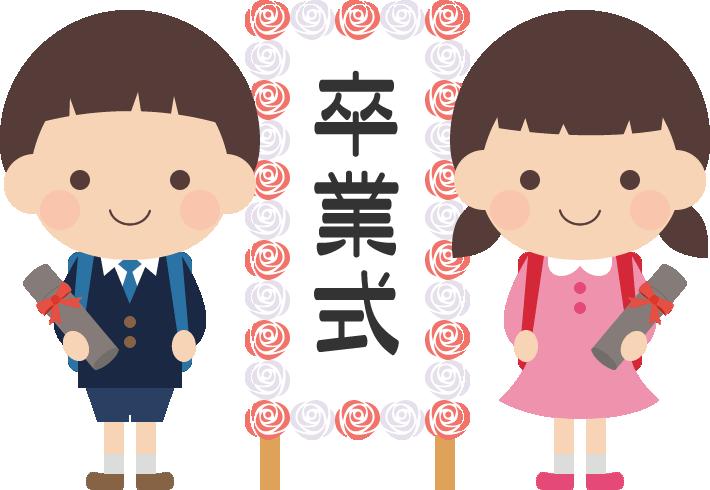 卒業式のイラスト(小学校・小学生)<看板中央>