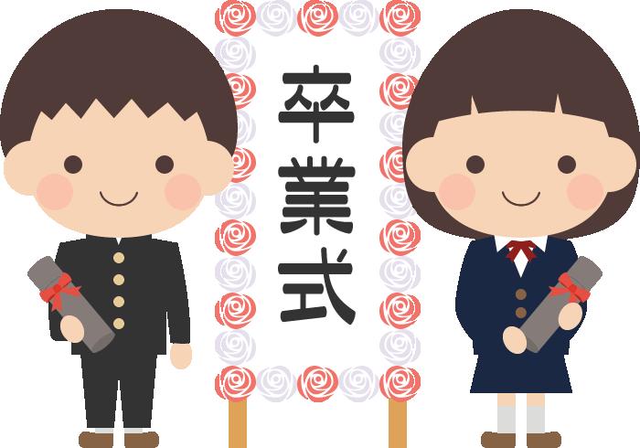 卒業式のイラスト(中学校・中学生)<看板中央>