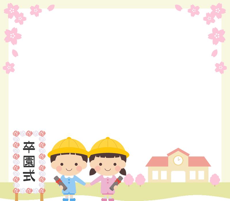 卒園式のフレーム枠イラスト(保育園児・幼稚園生)<小>