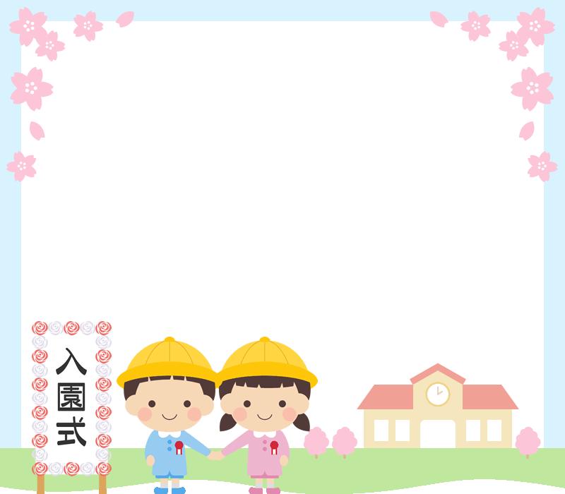入園式のフレーム枠イラスト(保育園児・幼稚園生)<小>