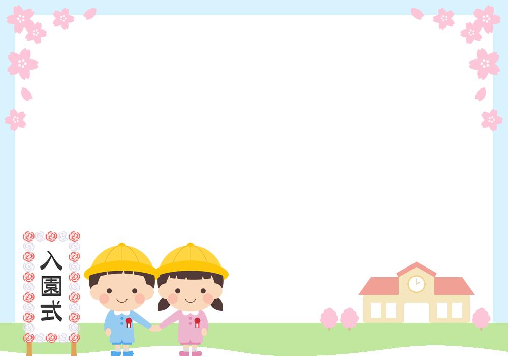 入園式のフレーム枠イラスト(保育園児・幼稚園生)<大>