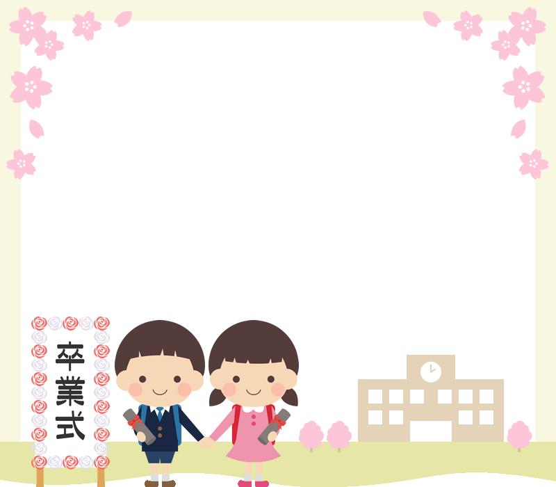 卒業式のフレーム枠イラスト(小学校・小学生)<小>
