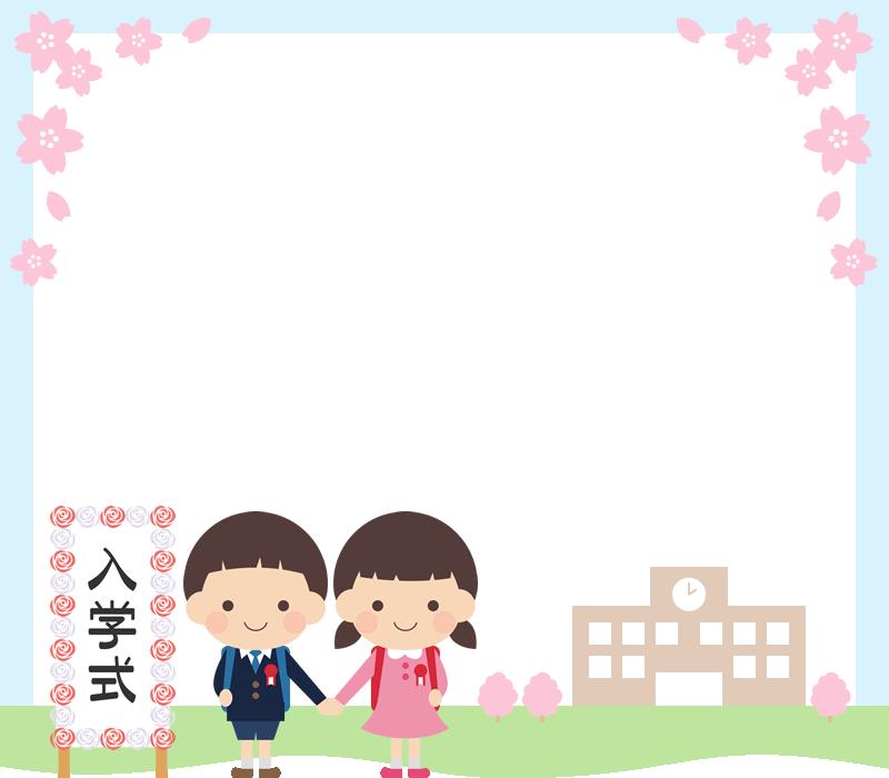 入学式のフレーム枠イラスト(小学校・小学生)<小>