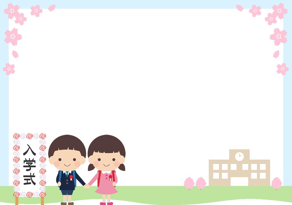 入学式のフレーム枠イラスト(小学校・小学生)<大>