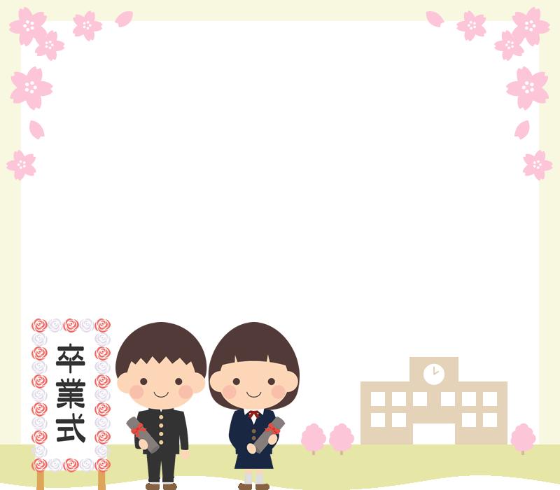 卒業式のフレーム枠イラスト(中学校・中学生)<小>