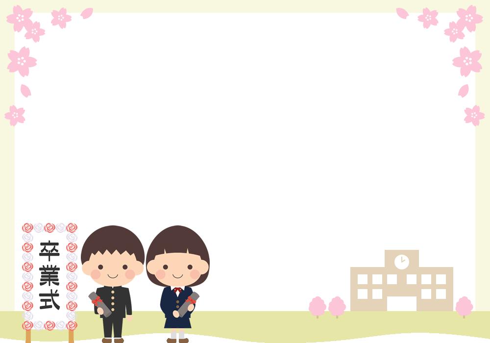 卒業式のフレーム枠イラスト(中学校・中学生)<大>