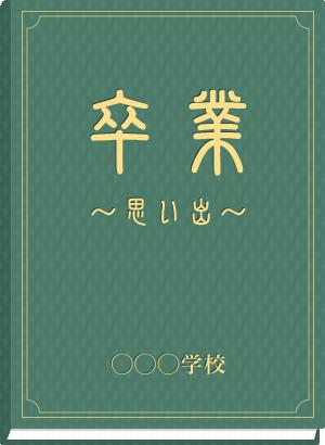 卒業アルバムのイラスト<緑>