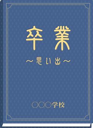 卒業アルバムのイラスト<紺>
