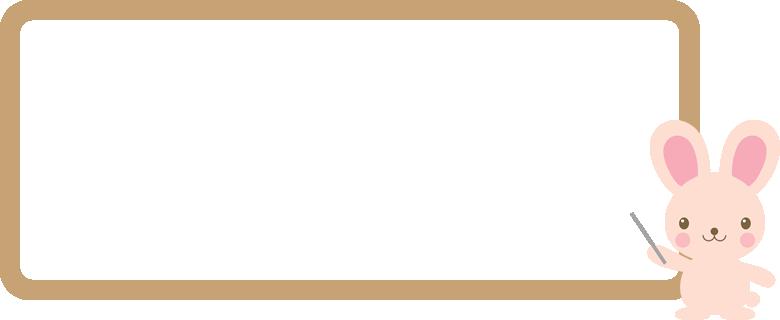うさぎとメッセージフレーム(掲示板)のイラスト<小>