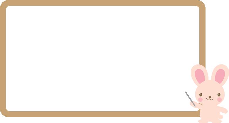 うさぎとメッセージフレーム(掲示板)のイラスト<大>