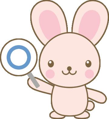 うさぎのイラスト(まる・正解)<ピンク>