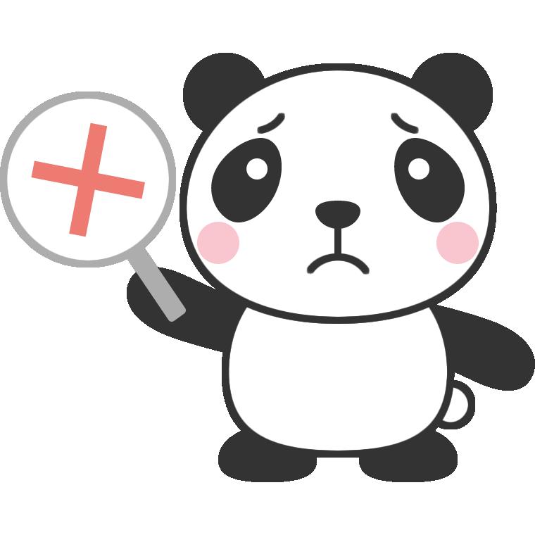 バツ印(不正解マーク)の札を持ったパンダのイラスト