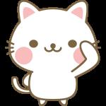 了解のポーズをする猫のイラスト