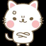 腕組みして怒る猫のイラスト