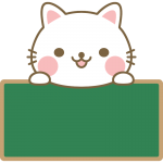 かわいい猫と黒板のフレーム枠イラスト