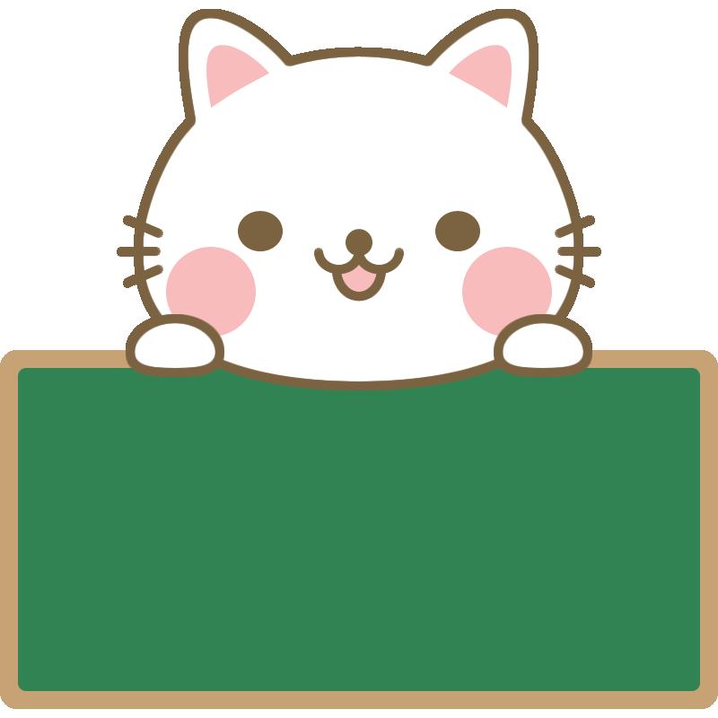 かわいい猫と黒板のイラスト<小>
