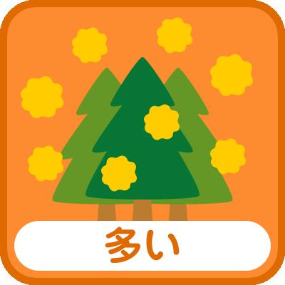 花粉量の予報アイコンイラスト(文字あり:多い)