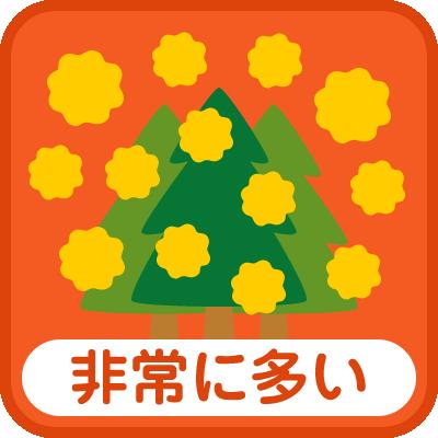 花粉量の予報アイコンイラスト(文字あり:非常に多い)