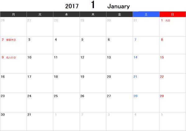 2017年(平成29年)エクセルExcel月間(月別)カレンダー[月曜