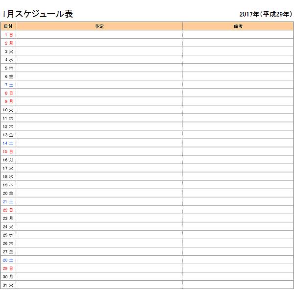 2017年(平成29年)エクセルExcel月間(月別)予定管理/スケジュール計画表