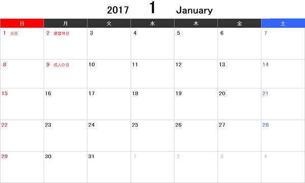 2017年(平成29年)エクセルExcel月間(月別)カレンダー[日曜始まり]