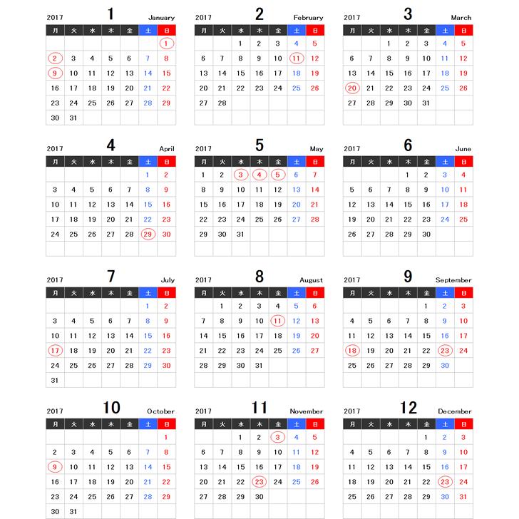 2017年(平成29年)エクセルExcel年間カレンダー[月曜始まり]