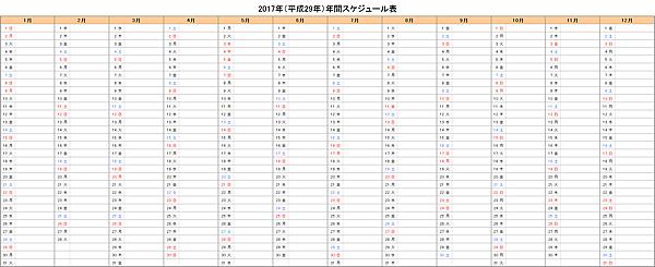 2017年(平成29年)エクセルExcel年間予定管理/スケジュール計画表