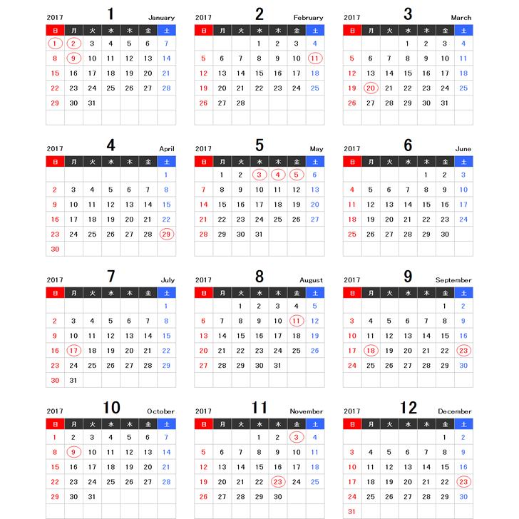 2017年(平成29年)エクセルExcel年間カレンダー[日曜始まり]