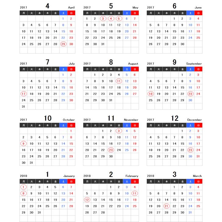 【4月始まり】2017年度(平成29年度)エクセルExcel年間カレンダー[月曜始まり]