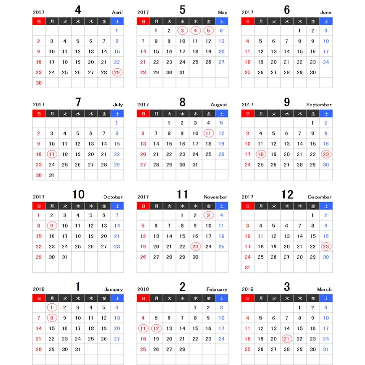 【4月始まり】2017年度(平成29年度)エクセルExcel年間カレンダー[日曜始まり]