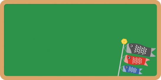 【こどもの日】黒板と鯉のぼりのフレーム枠イラスト<小>