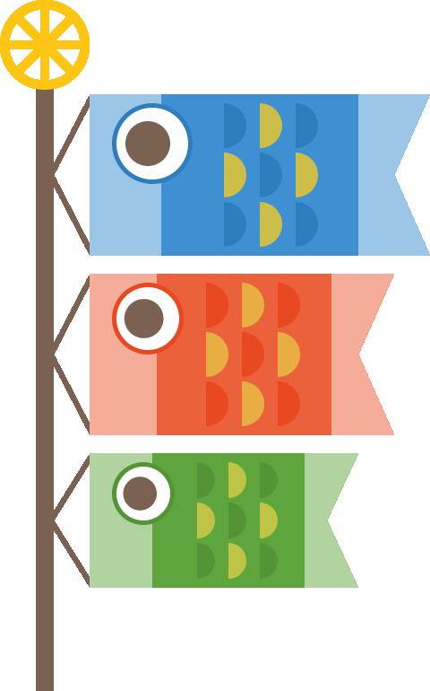 【こどもの日】かわいい鯉のぼりのイラスト<3匹>