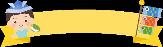 こどもの日のリボンフレーム枠イラスト<黄色>