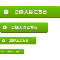 【Web素材】緑色の購入ボタン「ご購入はこちら」