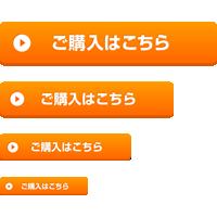 【Web素材】オレンジ色の購入ボタン「ご購入はこちら」