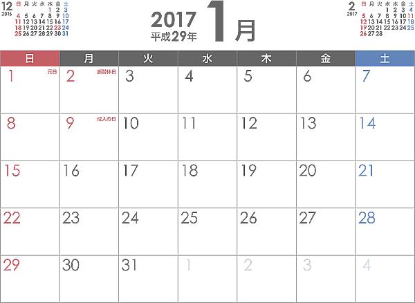 シンプルなPDFカレンダー2017年(平成29年)1月
