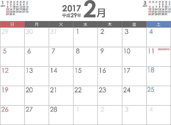 カレンダー カレンダー デザイン フリー : シンプルなPDFカレンダー2017年 ...