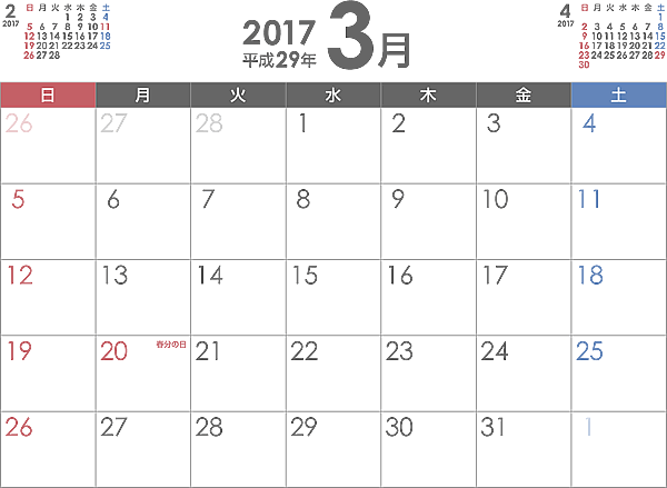 シンプルなPDFカレンダー2017年(平成29年)3月