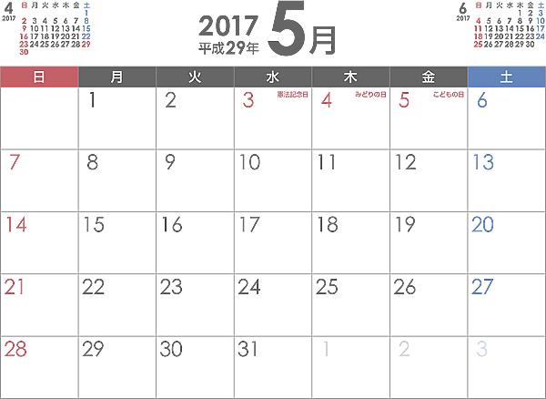 シンプルなPDFカレンダー2017年(平成29年)5月