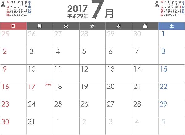 シンプルなPDFカレンダー2017年(平成29年)7月