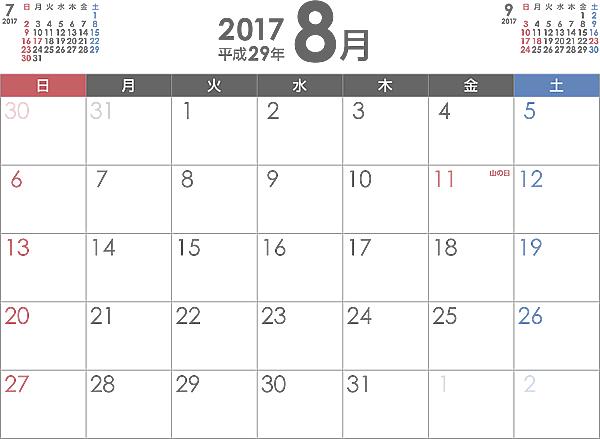 シンプルなPDFカレンダー2017年(平成29年)8月