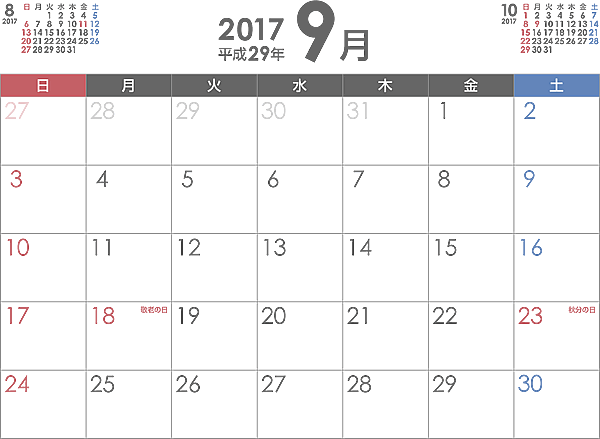 シンプルなPDFカレンダー2017年(平成29年)9月