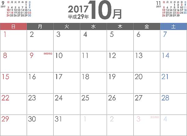 シンプルなPDFカレンダー2017年(平成29年)10月